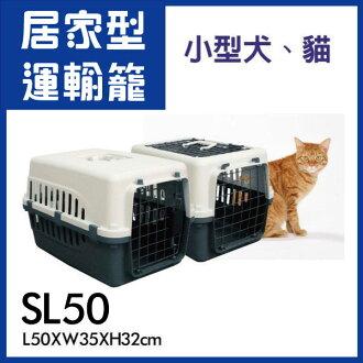 凱莉小舖【SL50】居家生活運輸籠 外出提籠/居家生活運輸籠/外出袋/(非航空籠) 實用 輕巧 方便
