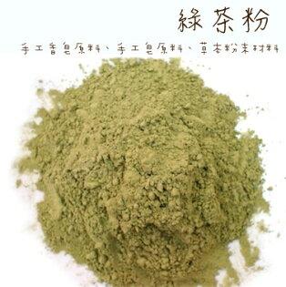綠茶粉  食品級、手工香皂原料、手工皂原料、草本粉末材料 100克【正心堂花草茶】