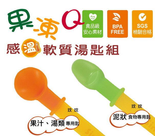 小獅王辛巴 S.3343 果凍Q感溫軟質湯匙組 ^~ 匙面感溫過熱會變色,防止燙傷寶寶,附