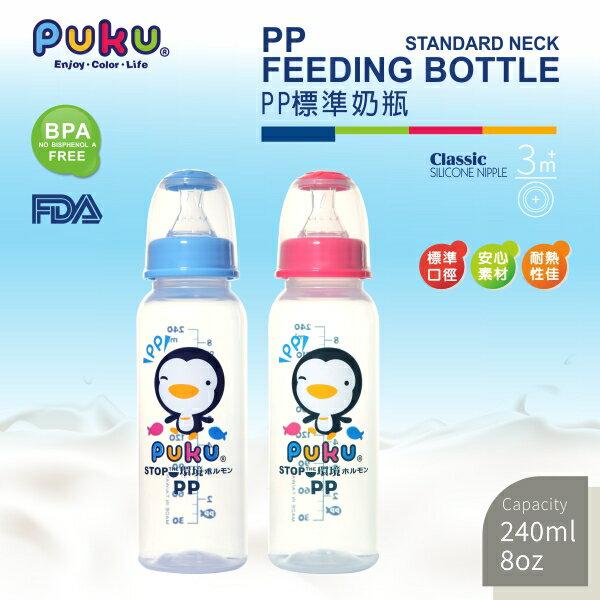 『121婦嬰用品館』PUKU標準PP奶瓶240ml 3