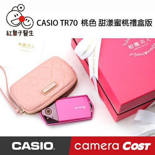 【贈頂級按摩券】CASIO TR70 桃色 甜漾蜜桃禮盒 送32G+電池座充+手繩+真皮包 公司貨 0