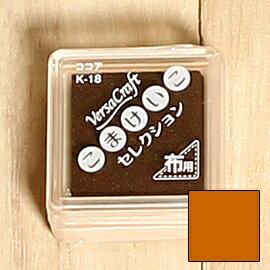 日本Versa Craft~小間敬子精選K18布印台組-來自印台界Tsukineko月貓印台的品質保證
