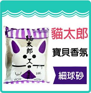 【4包免運費】貓太郎貓砂10L-寶貝香氛【細球砂】(紫)/貓太郎 天然貓砂加強除低塵臭細砂圓球砂礦物砂
