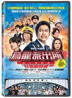 烏龍派出所 真人電影版 封鎖勝鬨橋 DVD KOCHIKAME THE MOVIE Save the Kachidoki Bridge (音樂影片購)