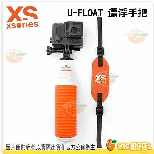 法國 XSories U~FLOAT 漂浮手把 手持漂浮棒 相機 極限 攝影機 衝浪 玩水