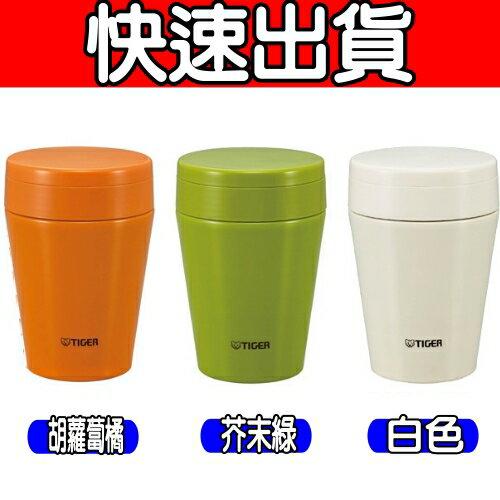 TIGER 虎牌【MCC-C038】380cc不鏽鋼真空食物罐 【小蔡電器】