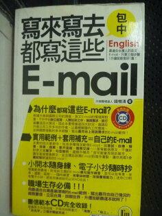 【書寶二手書T4/語言學習_INM】寫來寫去都寫這些E-mail口袋書_錢惟清_附光碟