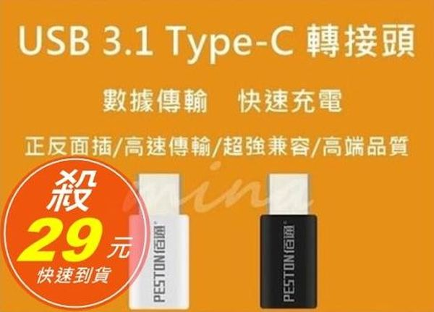 [ mina百貨 ]USB 3.1 Type-C 安卓轉接頭 數據線充電口轉換頭