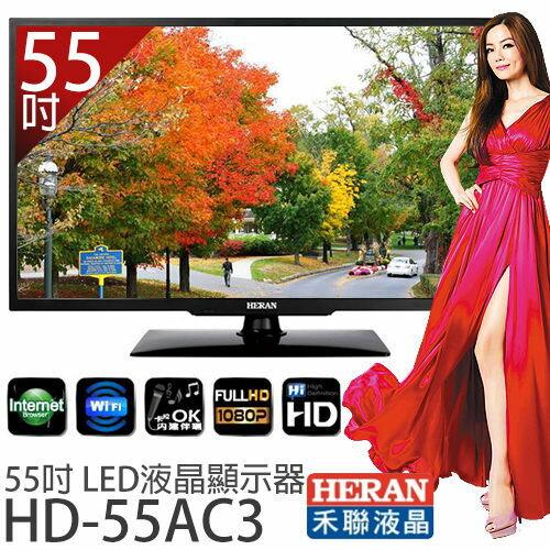 ★杰米家電☆HERAN禾聯55吋 卡拉OK連網LED液晶顯示器HD-55AC3+視訊盒