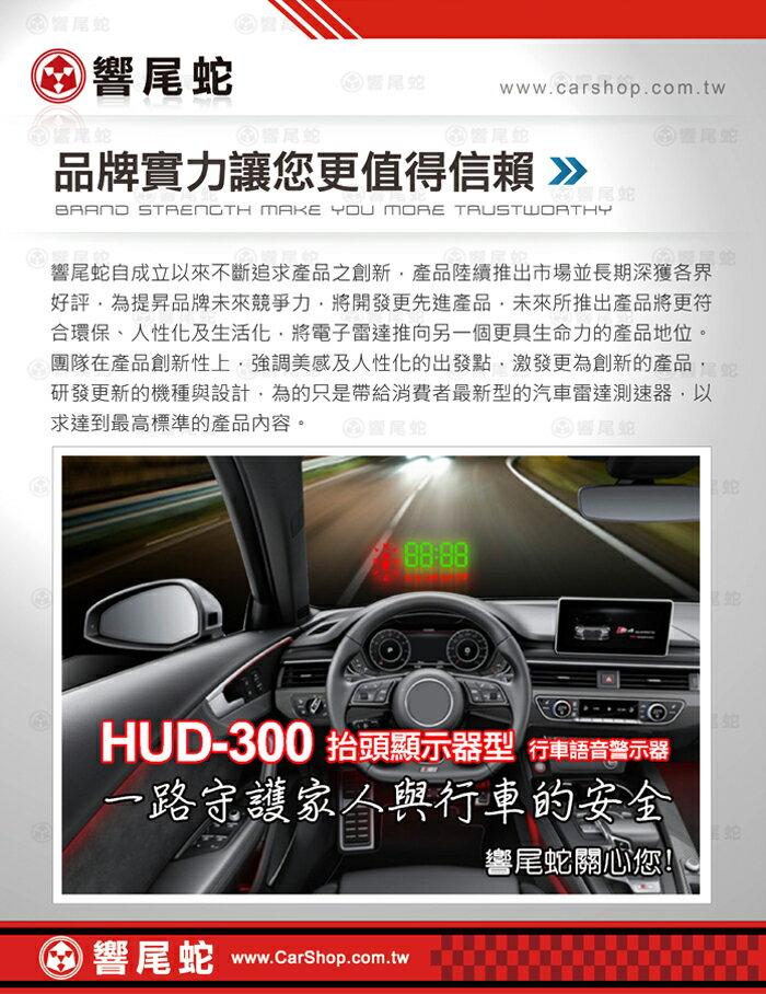 *限時破盤價* ELK 響尾蛇 HUD300 HUD-300 抬頭顯示器 GPS 測速器 可選配響尾蛇R1分離式雷達室外機(保固詳情請參閱商品描述) 1