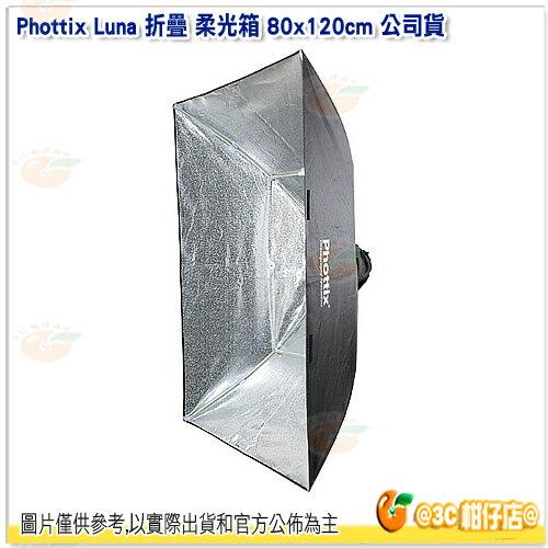 Phottix Luna 折疊 柔光箱 80x120cm 公司貨 Bowens 保榮卡口 柔光罩