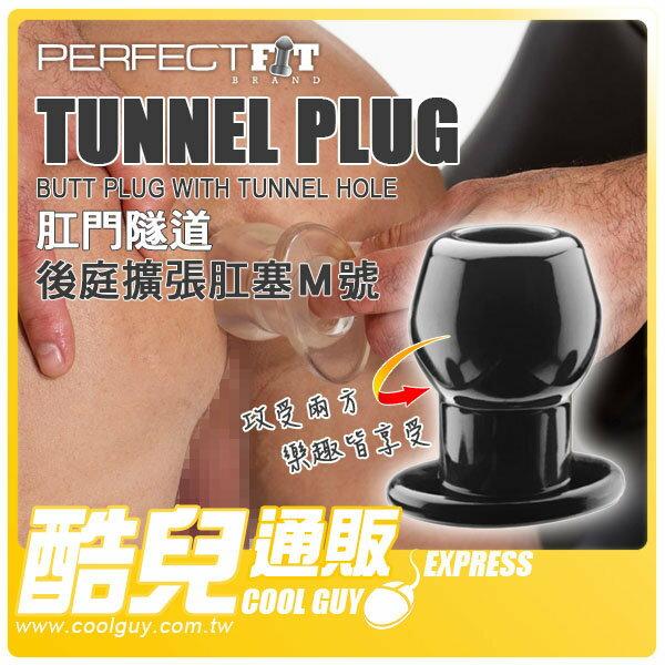 【M號黑色】美國玩美先生 Perfect Fit Brand 肛門隧道後庭擴張肛塞 TUNNEL PLUG CLEAR
