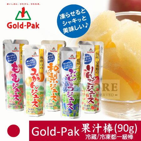 日本 Gold-Pak 果汁棒 90g 水蜜桃 蜜柑 水梨 葡萄 蘋果 水果棒【N101519】
