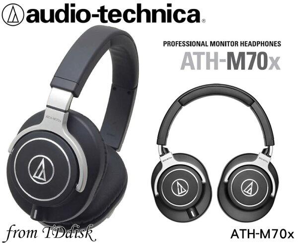 志達電子 ATH-M70x Audio-technica 日本鐵三角 專業型監聽耳機 台灣鐵三角公司貨