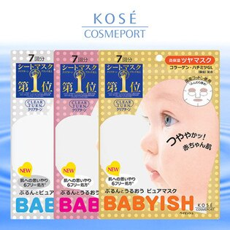日本 KOSE BABYISH嬰兒肌面膜(玻尿酸/膠原蛋白/維他命C透白) 7枚入 光映透 高絲【N200504】