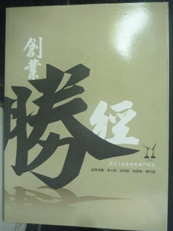 ~書寶 書T3/投資_ZDZ~2011創業勝經_中國青年創業協會