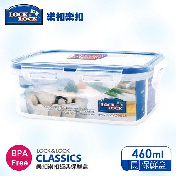 【樂扣樂扣】CLASSICS系列保鮮盒/長方形460ML