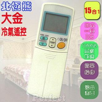 【DAIKIN大金】15合1專用冷氣遙控器 AI-A1 同 BP-DN2