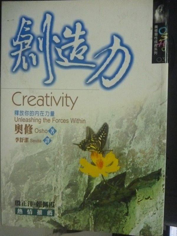 ~書寶 書T4/宗教_HBJ~創造力~釋放你的內在力量_奧修