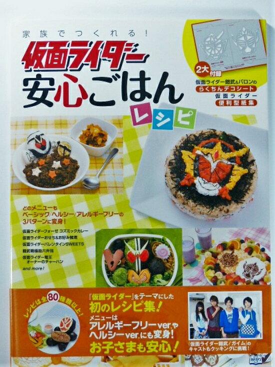 【秋葉園 AKIBA】假面騎士  安心料理食譜  日文書 1