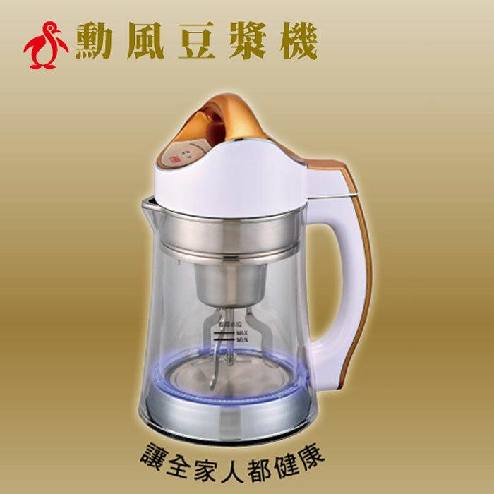 《勳風》晶鑽全營養豆漿機-HF-6618/養生豆漿調理一機多功能〈附贈洗米器〉 0
