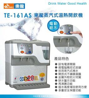 (東龍)-TE-161AS