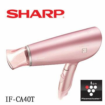 ★正負離子吹風機★SHARP 夏普 IF-CA40T 吹風機 正負離子 自動除菌離子 保固一年 公司貨 0利率 免運 NA45/NA96可參考