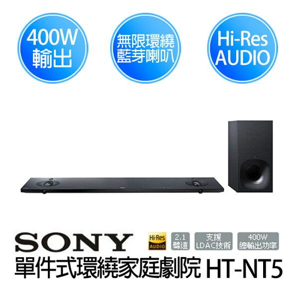 SONY 新力 HT-NT5 單件式 2.1聲道 環繞 3D 家庭劇院 400W 新一代