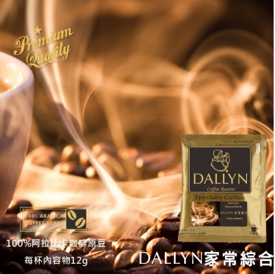 【DALLYN】 家常綜合濾掛咖啡100入袋 House blend Drip coffee | DALLYN豐富多層次 1