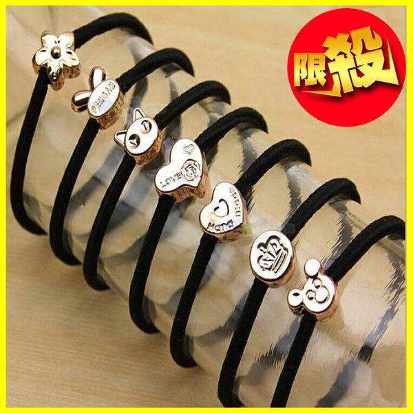 韓國韓版 飾品 高彈力 優質 合金 鍍金 卡通造型 髮繩紮頭馬尾 橡皮筋頭繩 鬆緊帶髮圈 髮帶 彈力繩 髮束 髮箍