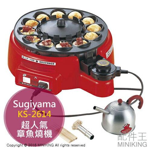 【配件王】日本代購 Sugiyama KS-2614 章魚燒機 自動翻轉 黃金傳說節目介紹 章魚燒