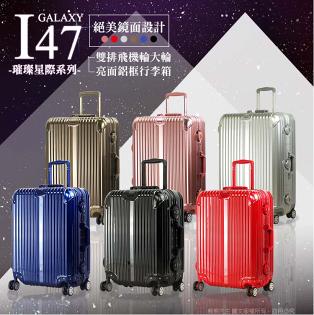 《熊熊先生》2016超值推薦 20吋 亮面鋁框 I47 行李箱旅行箱 TSA圓鎖 飛機大輪