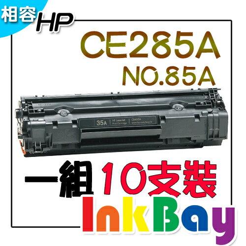 HP CE285A 相容碳粉匣/適用:HP LaserJet P1102W/M1132/M1212nf 黑白雷射印表機(一組10支)