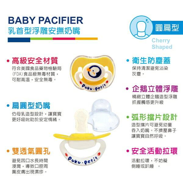 『121婦嬰用品館』PUKU 乳首型浮雕安撫奶嘴 較大 - 綠 2