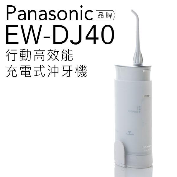 【贈雙效軟毛牙刷】Panasonic國際牌 EW-DJ40 沖牙機 攜帶方便 清潔力強 【公司貨】