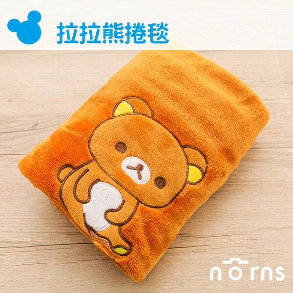 NORNS 【拉拉熊捲毯】正版 懶懶熊 RILAKKUMA 毛毯 冷氣毯 暖毯