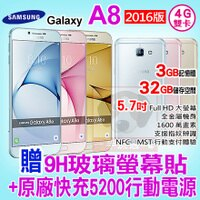 Samsung 三星到SAMSUNG Galaxy A8 (2016) 贈9H玻璃螢幕貼+原廠快充5200行動電源 4G 智慧型手機 0利率 免運費