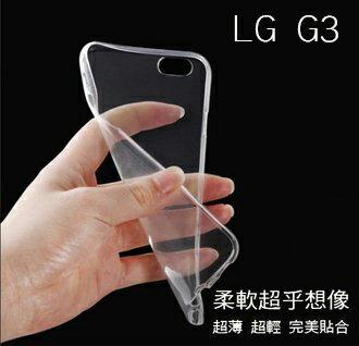 LG G3 超薄超輕超軟手機殼 清水殼 果凍套 透明手機保護殼 保護袋 手機套【Parade.3C派瑞德】