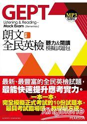 朗文全民英檢(初級)聽力&閱讀模擬試題包(1MP3)
