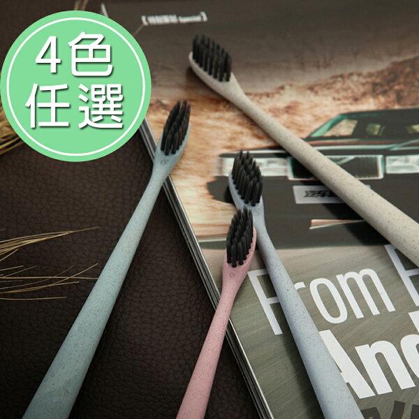 【現貨供應最低價】小麥牙刷 環保小麥竹炭軟毛牙刷 四色可選 IF0031