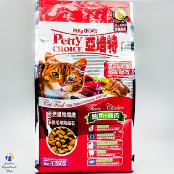 {九聯百貨} Petty CHOICE 亞培特 風味貓乾糧 化毛配方 (鮪魚+雞肉) 1.5kg