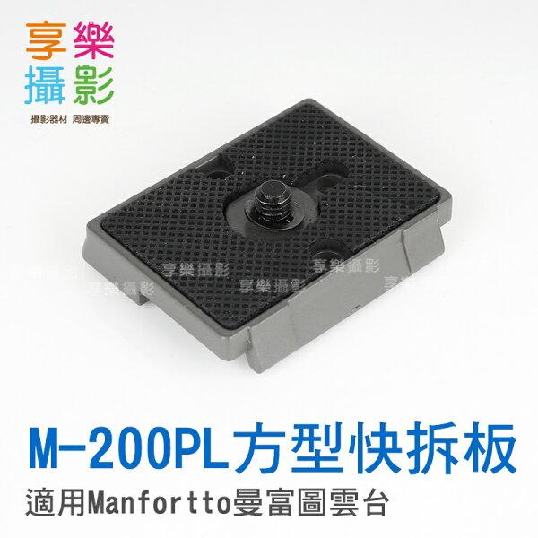 [享樂攝影] M-200PL 通用快拆板 功能同Manfortto曼富圖200PL-14快裝板 200PL 222 323 486RC