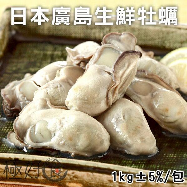 極好食❄【肥美鮮甜】日本廣島鮮美牡蠣-1kg±5%/包