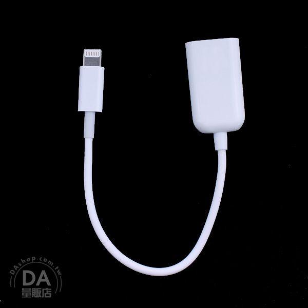 《DA量販店》iPad iPhone i5s i6s 專用 OTG 外接 USB 傳輸線 轉接線(78-4355)