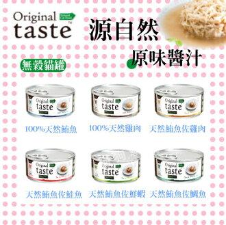 +貓狗樂園+ Original taste源自然【原味醬汁。無穀。六種口味。70g】30元*單罐賣場