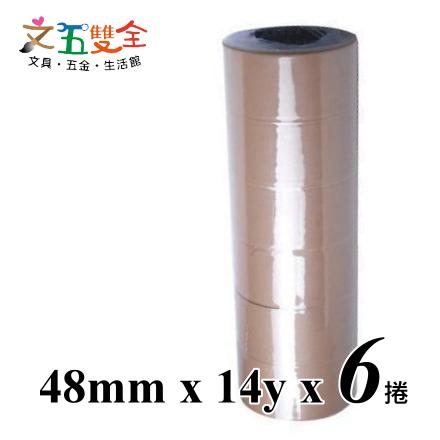 布紋膠帶 ( 48mm x 14Y x 6捲 ) 封箱膠帶 PVC膠帶 2吋 封口膠帶