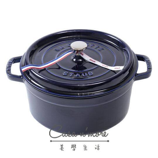 Staub圓形鑄鐵鍋 琺瑯鍋 搪瓷 (22cm 2.6L 深藍)