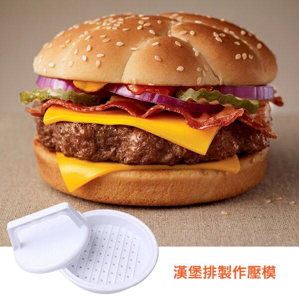 漢堡排製作壓模器