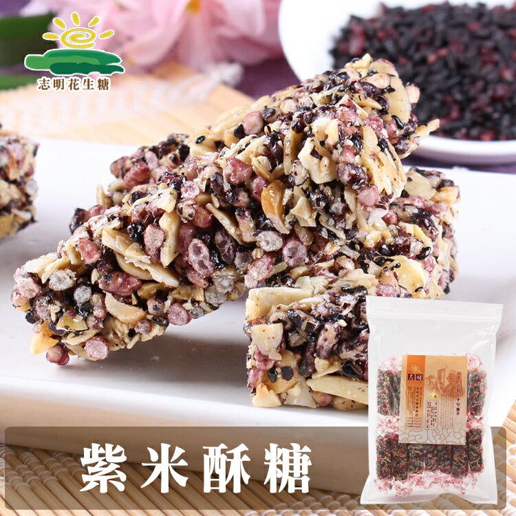 ~紫米酥糖~(夾鍊裝)~高雄十大伴手禮~ 百大伴手禮~ 食材.脆.不黏牙!零食、零嘴、颱風