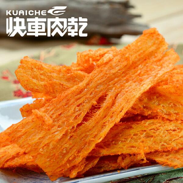 【快車肉乾】C7 麻辣魷魚條  × 個人輕巧包 (115g/包)